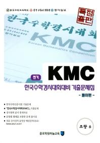 초등 6 전기 한국수학경시대회대비 기출문제집 세트(2019)(KMC)(전2권)