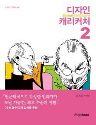 디자인 캐리커처. 2(디자인 그림책 4)