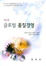 글로벌 품질경영(4판)(양장본 HardCover)