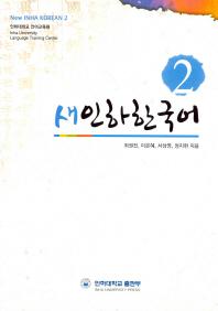 새인하한국어(New Inha Korean). 2