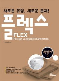 FLEX 독일어. 2(MP3CD1장포함)