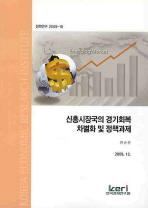 신흥시장국의 경기회복차별화 및 정책과제