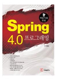 웹 개발자를 위한 Spring 4.0 프로그래밍