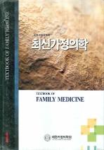 가정의학 1 2 세트