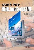 다이내믹 인터넷 HTML.JAVA SCRIPT XML