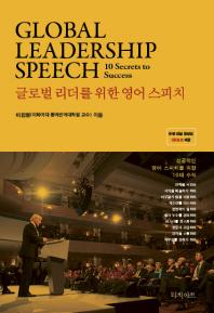 글로벌 리더를 위한 영어 스피치(Global Leadership Speech)