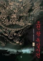 조선 왕 독살사건. 1