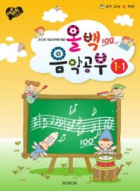 올백 음악공부 1-1(2013년 새교과서에 맞춘)(음악 교육 IQ 쑥쑥)