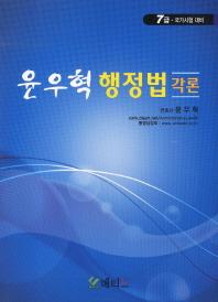 윤우혁 행정법 각론(7급) #