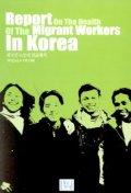 외국인 노동자 의료백서