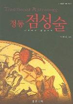정통 점성술(마음을 여는 책 1)
