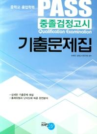 PASS 중졸검정고시 기출문제집
