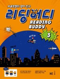 리딩 버디. 3(초등학생의 영어 친구)(버디 시리즈)