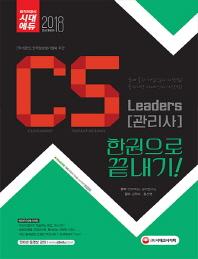 2018 CS Leaders(CS관리사) 한권으로 끝내기(개정판)