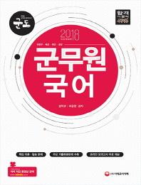 국어(군무원)(2018)(군도)(개정판)