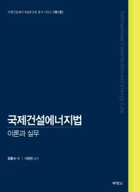 국제건설에너지법 이론과 실무(국제건설에너지법연구회 총서 시리즈 1)(양장본 HardCover)
