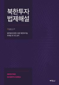 북한투자 법제해설(양장본 HardCover)