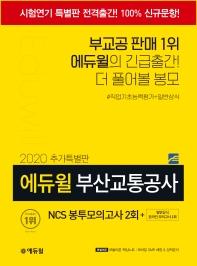 부산교통공사 NCS 봉투모의고사 2회+일반상식 온라인 모의고사 1회(2020 추가특별판)