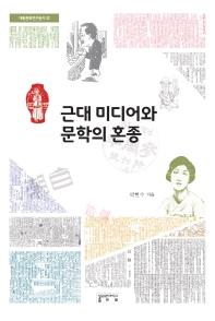 근대 미디어와 문학의 혼종(대동문화연구총서 32)(양장본 HardCover)