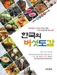 한국의 버섯도감(새로운 분류체계에 따른)