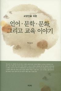 언어 문학 문화 그리고 교육 이야기(교양인을 위한)(양장본 HardCover)