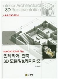 인테리어, 건축 3D 모델링&레이아웃(AutoCAD 2014로 하는)(CD1장포함)