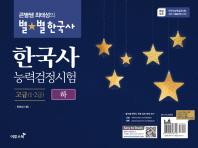 한국사능력검정시험 고급(1급 2급)(하)(큰별쌤 최태성의 별별한국사)
