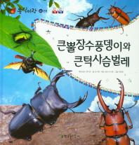 큰뿔장수풍뎅이와 큰턱사슴벌레(동식이랑 16)(양장본 HardCover)