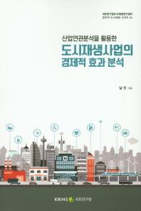 도시재생사업의 경제적 효과 분석(산업연관분석을 활용한)(창조적 도시재생 시리즈 84)