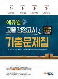 고졸 검정고시 기출문제집(2018)(에듀윌)