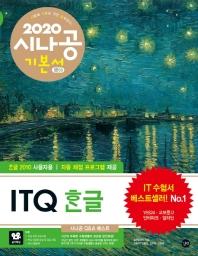 ITQ 한글 기본서(한글 2010 사용자용)(2020)(시나공)