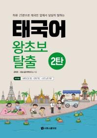 태국어 왕초보 탈출 2탄(CD1장포함)