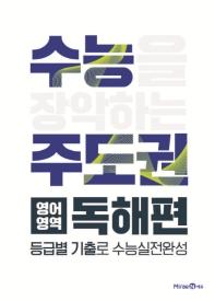 고등 영어영역 독해편(2021)(수능주도권)