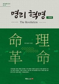명리 혁명: 기초편(허주 명리학 시리즈 1)