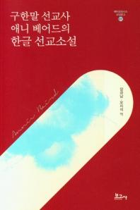 구한말 선교사 애니 베어드의 한글 선교소설(메타모포시스 교양문고 1)