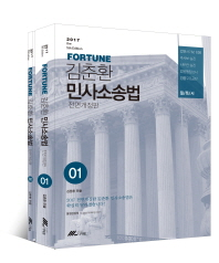 김춘환 민사소송법 세트(2017)(Fortune)(전면개정판 5판)(전2권)