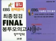 고등 영어영역 최종점검 Final 봉투모의고사(3회분)(2019)(몰입 EBS 완벽분석)