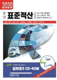 종합 표준적산(2020)(CD1장포함)(양장본 HardCover)