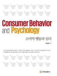 소비자 행동과 심리(반양장)