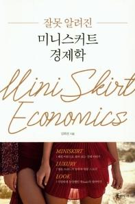 미니스커트 경제학