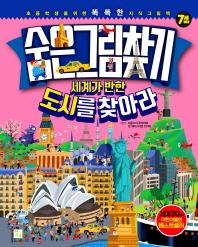 숨은 그림 찾기: 세계가 반한 도시를 찾아라(초등학생을 위한 똑똑한 지식 그림책)(양장본 HardCover)