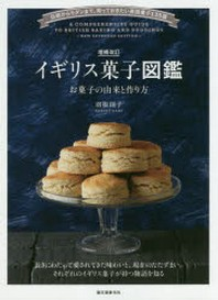 イギリス菓子圖鑑 お菓子の由來と作り方 傳統からモダンまで,知っておきたい英國菓子135選