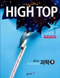 중학 과학2 세트(2018)(High Top(하이탑))(전3권)