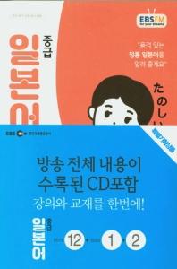 중급 일본어(2019년 12월, 2020년 1-2월호)(EBS FM Radio)(CD3장포함)(전3권)
