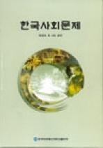 한국사회문제(2011-1)