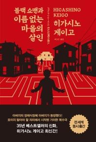 블랙 쇼맨과 이름 없는 마을의 살인(양장본 HardCover)