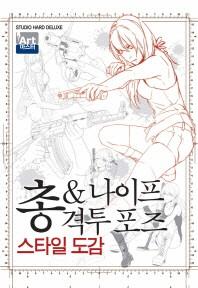 총 나이프 격투포즈 스타일도감 (미개봉 신품 도서)