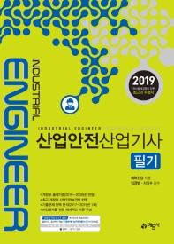 산업안전산업기사 필기(2019)