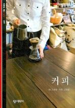 커피(빛깔있는 책들 269)