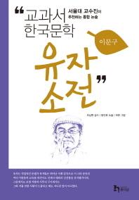 유자소전(교과서 한국문학 이문구 4)